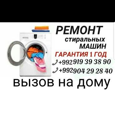 РЕ в Душанбе