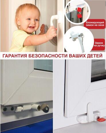 аварийное вскрытие замков бишкек в Кыргызстан: «Безопасные окна»Защита для вашего ребенка!РУЧКИ с ключом ЗАМКИ