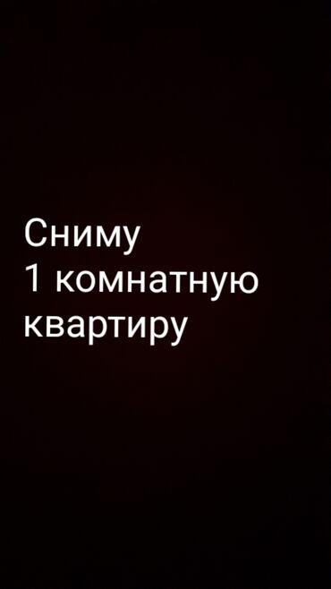 Квартиры - Базар-Коргон: Ищу квартиру Молодая гвардия(или Рыскулова,Чуй проспект не важно лишь