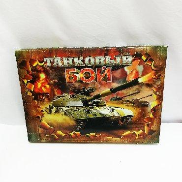 колба для кофеварки мистери в Кыргызстан: Настольная игра - танковый бой!!Эта игра очень напоминает морской бойВ