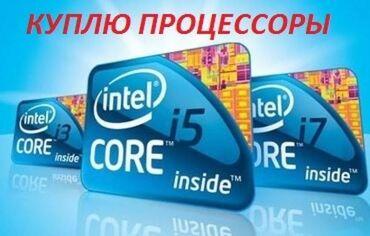 Куплю процессоры intel xeon ryzen Пример: q8200 q9500 Intel I3, I5