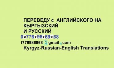 услуги переводчика в Кыргызстан: Переведу тексты с английского на русский и кыргызский. письменные