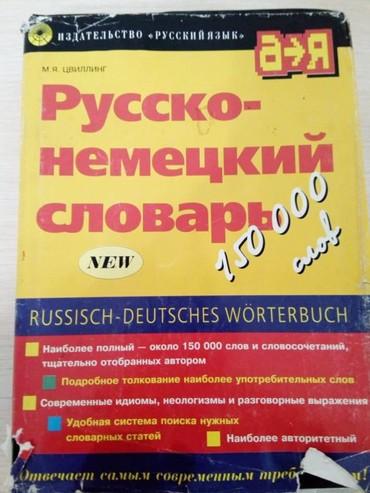 Русско-немецкий словарь. в Бишкек