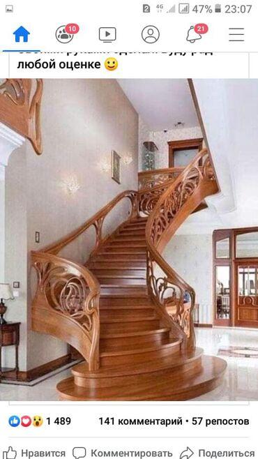 Лестницы на заказ любых видов. карагач, сосна и дуб  каркас из российс