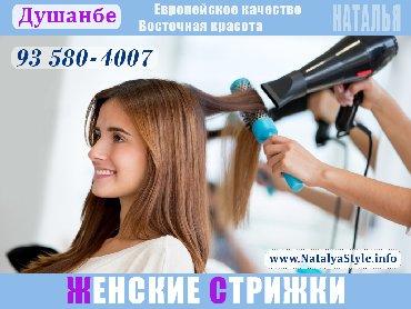 ✂ Ищите своего опытного парикмахера в Душанбе? Тогда это объявление