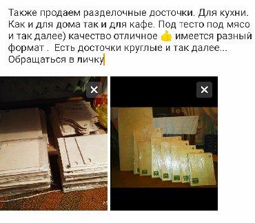 Аксессуары для кухни - Кыргызстан: Другие аксессуары для кухни