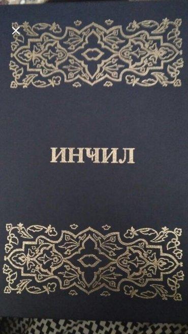 Bakı şəhərində İncil
