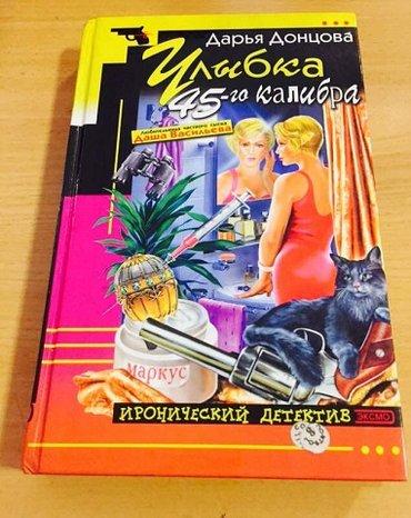 """Иронический детектив  """"Улыбка 45 го калибра""""с Дашей Васильевой и в Бишкек"""