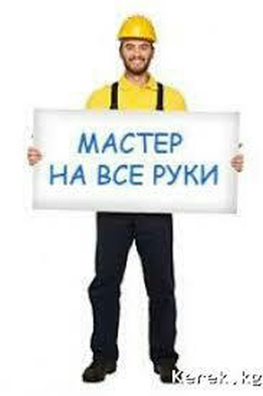 Мастер на все руки. ремонт любой бытовой техники качество гарантируем! в Бишкек