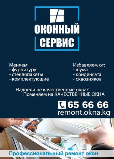 Ремонт окон  Обслуживание и ремонт окон,замена и регулировка в Бишкек