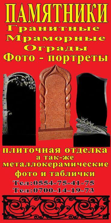 плита спиральная в Кыргызстан: Изготовление табличек | Мозаика, Травертин, Габбро | Установка, Оформление