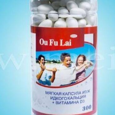 Calcium + Vitamin D3 Ou Fu LaiВ последнее время китайская народная
