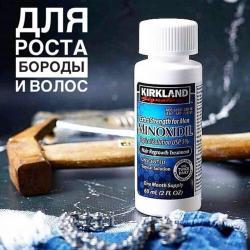 Minoxidil kirkland 5%original Для роста волос и бороды