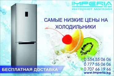 Холодильники в Бишкек
