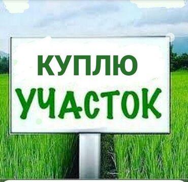 срочно нужны деньги в долг бишкек в Кыргызстан: Продам 5 соток Строительство от собственника
