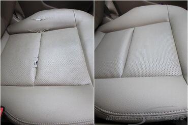 реставрация сиденья авто в Кыргызстан: Реставрация сидений на любые автоиз любых видов ткани.Цены вас
