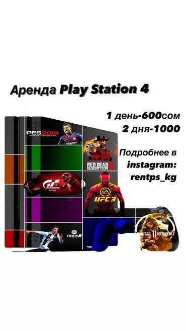 прокат бензопилы в Кыргызстан: Прокат play station 4  Бесплатная доставка Кальяны