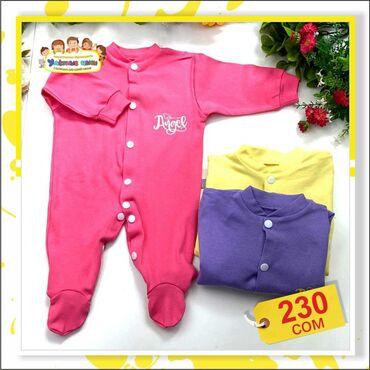 СлипыРазмер:от 0 до 12 месяцевЦвет:розовый, фиолетовый, желтыйЦена:230