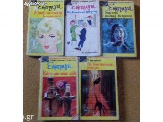 Πωλούνται 5 συλλεκτικά κλασικά βιβλία σε West Thessaloniki