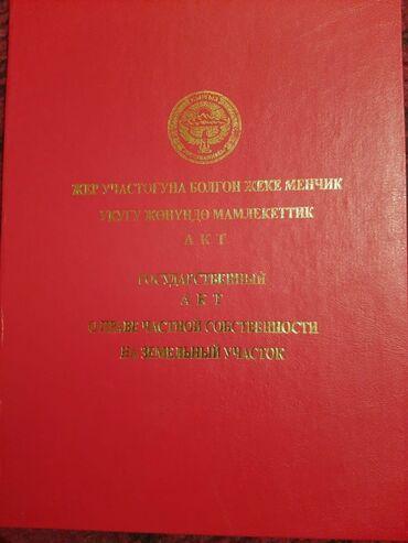 продажа коттеджей в пансионатах иссык куля in Кыргызстан | ПРОДАЖА ДОМОВ: 8 соток, Для бизнеса, Срочная продажа, Красная книга