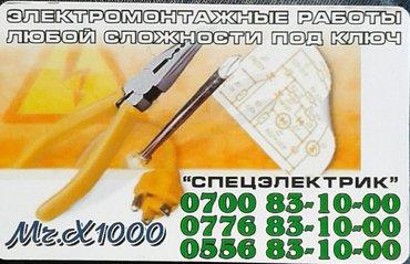 электромантаж любой в Беловодское