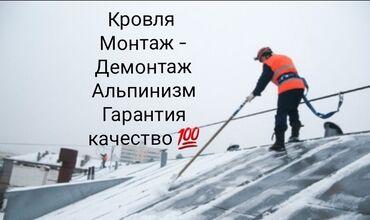 частный дом бишкек в Кыргызстан: Мы оказываем услуги по уборке снега с крыш в Бишкеке и пригороде