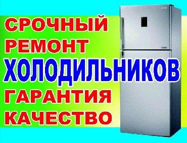 Ремонт холодильников!:не goporo,быстро с rapaнтией пол года!выезжаем