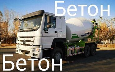 м видео беспроводные наушники в Кыргызстан: Бетон | M-100, M-150, M-200 | Гарантия