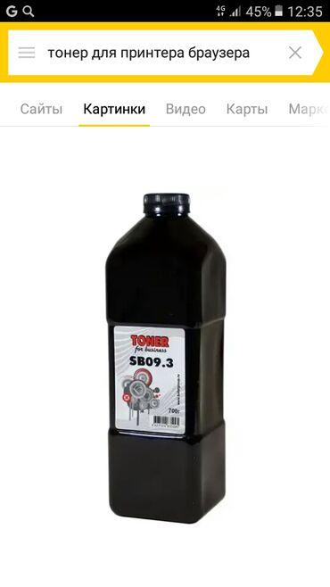услуги 3д принтера в Кыргызстан: Продаю тоннеры для принтера Brothera, любой марки в бутылке 700гр