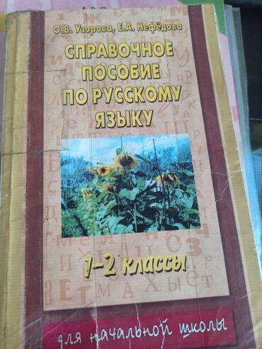 11293 объявлений: Пособие по русскому языку для 1-2 классов автор Узорова, Нефедова