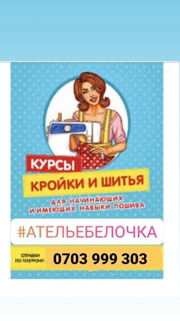 курсы шитья бишкек in Кыргызстан | АВТОЗАПЧАСТИ: Курсы шитья