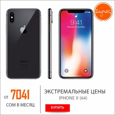 🔝iPhone X (64 GB).  в Ош