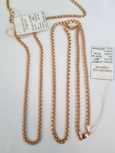 создать вакансию бесплатно в Кыргызстан: Распродажа золота.кольца,серьги,браслеты,кулоны,цепочки.Алтын,золото