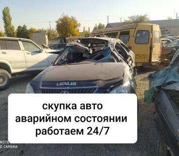 купить авто в аварийном состоянии в Кыргызстан: Срочно куплю авто в аварийном состоянииСкупка авто в аварийном