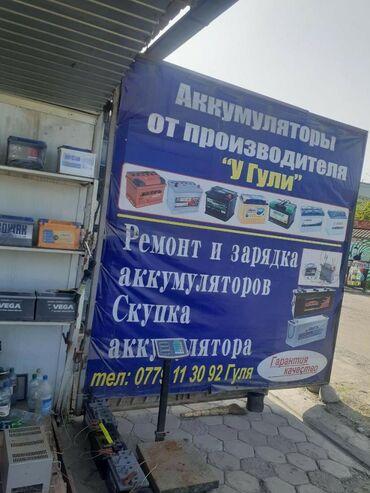 Продаю Аккумуляторы для авто машин