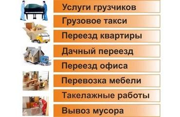 Переезд   в Бишкек