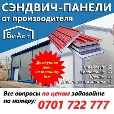 Ремонт и строительство - Бишкек: БиАст предлагает сэндвич-панели толщиной 6 см по выгодным ценам🔥  Напо