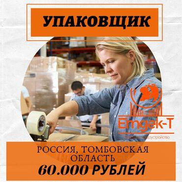 Работа за границей - Бишкек: Вахта в рабочий поселок Токарёвка!Примем на работу Укладчиков -