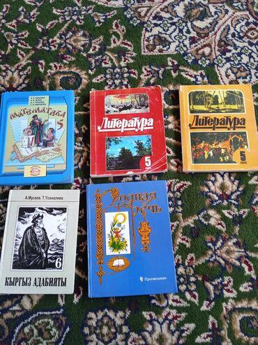 737 объявлений: Книги школа