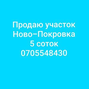 Земельные участки - Кыргызстан: Продается участок 4 соток Для строительства, Собственник
