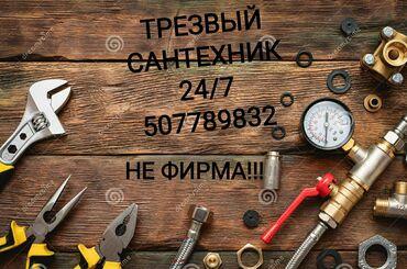 работа доставка бишкек в Кыргызстан: Сантехник | Установка счетчиков, Установка септиков | Больше 6 лет опыта