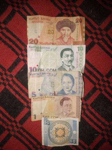 Кыргызская валюта