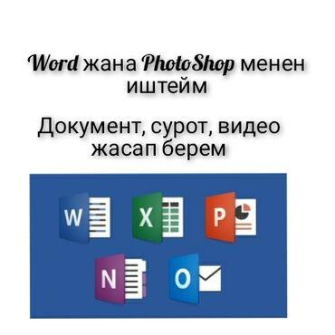 Работа - Узген: Ворд, фотошоп, видео монтаж, печать менен иштегенге жумуш издейм
