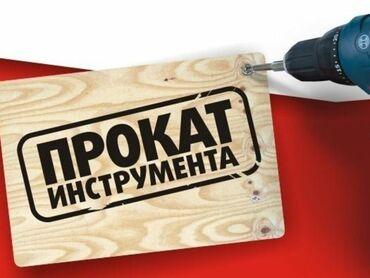 аренда машину в Кыргызстан: Прокат инструментов в г. Кант.Сдается в аренду :Болгарка, перфоратор