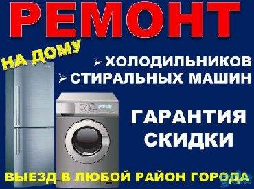 Ремонт холодильников и стиральных машин.Квалифицированная диагностика