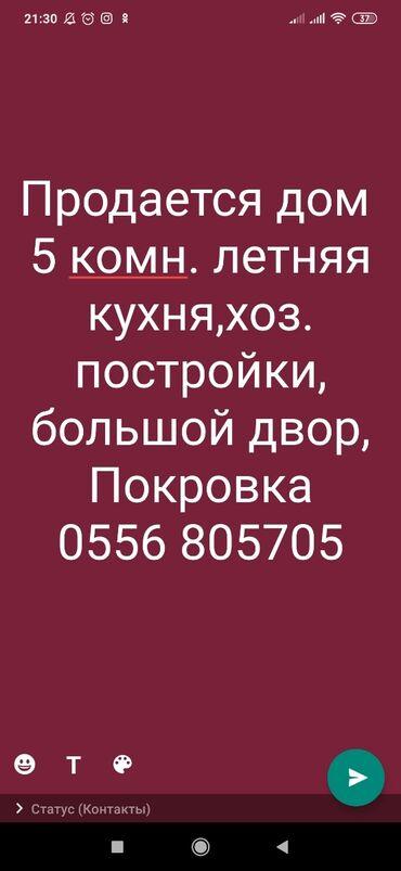 Недвижимость - Таджикистан: Продам Дом 15 кв. м, 5 комнат