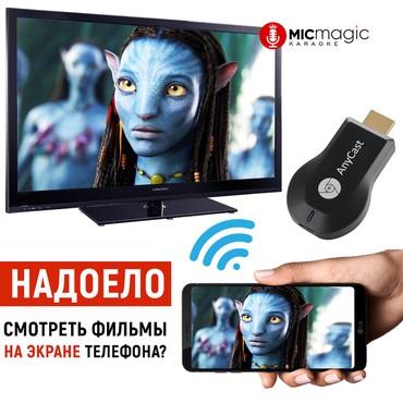 Дублирование экрана в Бишкек