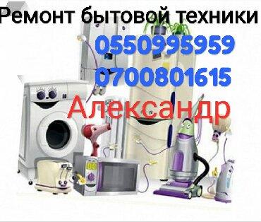 ремонт-газонокосилок-бишкек в Кыргызстан: Ремонт | Стиральные машины | С выездом на дом