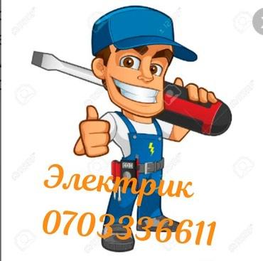 Электрик все виды электромонтажных в Бишкек