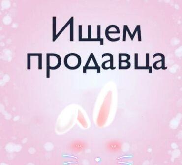 Ихсан строй аламедин 1 - Кыргызстан: В крупный отдел срочно требуется продавец консультант! Парень девушка!